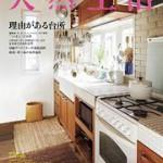 天然生活 2013年12月号 vol.107