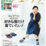 ナチュリラ:2014秋号vol.27