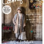 nuComfie(ヌーコンフィー) 2014-2015 Vol.25