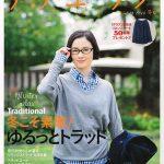 ナチュリラ:2014秋号vol.28
