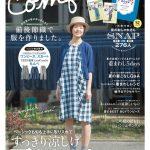 nuComfie(ヌーコンフィー) Vol.27
