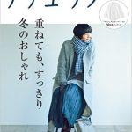 ナチュリラ / 2016-2017 冬号 vol.36